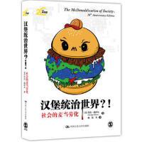 【二手旧书9成新】 汉堡统治世界?!――社会的麦当劳化 (美)瑞泽尔 9787300183541 中国人民大学出版社