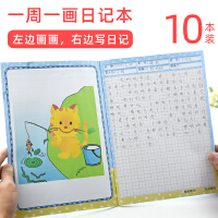 10本装小学生日记本周记本 儿童创意绘画日记1-2年级A4彩色插画图画本笔记本子