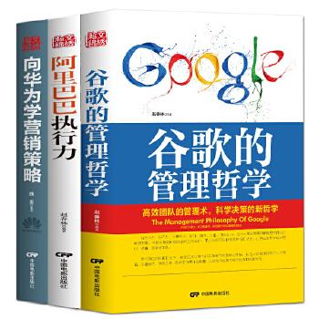 正版现货 全3册 谷歌的管理哲学+*执行力+华为团队再造课 世界500强最绩效管理日记企业团队管理方面的书籍畅销书