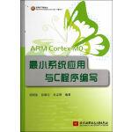 ARM CortexM0最小系统应用与C程序编写
