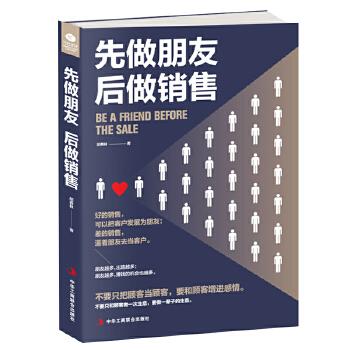 先做朋友,后做销售(pdf+txt+epub+azw3+mobi电子书在线阅读下载)