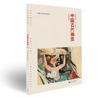 亲近母语 中国古代神话 给孩子的中国记忆