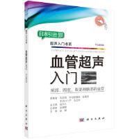 【按需印刷】-血管超声入门/中文翻译版/颈部、四肢、腹部和脑部的血管