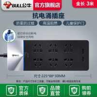 公牛插座抗电涌独立开关过载保护防雷插座USB多功能插排插线板kb6