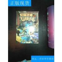【二手旧书九成新】虹猫蓝兔七侠传13 /苏真 安徽少年儿童出版社