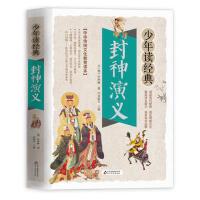 封神演义 少年读经典 中华传统文化教育读本 新课标阅读 四五六年级小学生课外文学阅读书10-15岁青少年阅读 儿童国学
