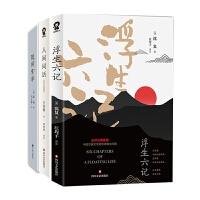 随园食单&浮生六记&人间词话(全译注典藏版) 共3册