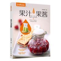 生活-果汁与果酱萨巴厨房果汁果酱萨巴蒂娜饮料酸奶配料烹饪菜谱书 中国轻工业出版社 书籍