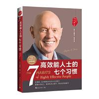 高效能人士的七����T 30周年�o念版 一套全新的思�S方式和原�t�w系 成功�钪九囵B高效能人士七����T的方法 �ьI自己走出迷