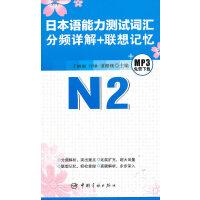 日本语能力测试词汇分频详解+联想记忆.N2