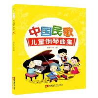 中国民歌儿童钢琴曲集