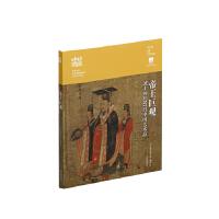 珍藏中国・帝王巨观:波士顿的87件中国艺术品
