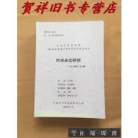 【二手正版9成新现货】时尚杂志研究---以《瑞丽》为个案(中国艺