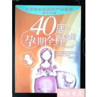 【旧书二手书85品】40周孕期全程手册(升级版) /徐蕴华编著 中国轻工业出版社