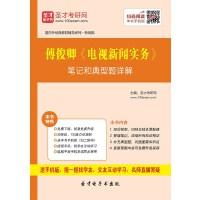 傅俊卿《电视新闻实务》笔记和典型题详解-手机版_送网页版(ID:158239).