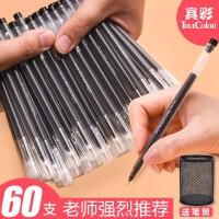 60支装真彩中性笔巨能写大容量学生用一次性笔签字笔水笔0.5mm红色黑色蓝黑色全针管碳素笔批发办公文具用品