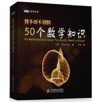 你不可不知的50个数学知识(50篇精炼的小文章,50个经典数学概念) [英]Tony Crilly 978711523