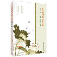 北京四中语文课:细说诗文