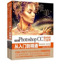Photoshop CC数码照片处理从入门到精通 摄影后期 人像精修 PS教程(全彩印+高清视频版)