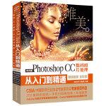 Photoshop CC�荡a照片�理�娜腴T到精通PS教程(全彩印+高清��l版)