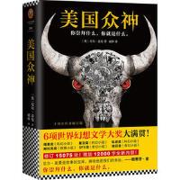 【旧书9成新】【正版包邮】 美国众神:十周年作者修订版 (英)尼尔・盖曼(Neil Gaiman) 北京联合出版公司