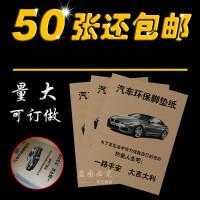 汽车一次性牛皮纸脚垫纸定做 防尘脚踩纸 洗车美容防水垫脚纸50张