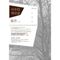 风中的费洛蒙,华文出版社,陈升9787507533781