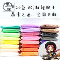 【墨叔家】100g大包装彩泥超轻彩24色泥橡皮泥套装超轻粘土