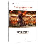 霸王龙和陨星坑―― 天体撞击如何导致物种灭绝