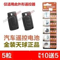 东风雪铁龙 毕加索C3 C4 c5凯旋遥控器汽车钥匙电池CR1620