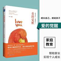 中国妇女:爱的觉醒