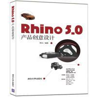 清华:Rhino 5.0 产品创意设计