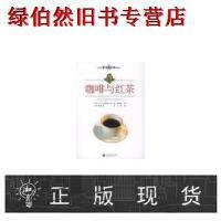 【二手正版9成新包邮】咖啡与红茶 (日)UCC上岛咖啡公司,(日)矶渊猛 ,韩国华,王蔚 山东科学技术出版社