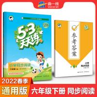 2020春53天天练语文小学课外阅读 六年级下册通用版 含参考答案 课外阅读书籍