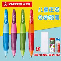 德国STABILO思笔乐儿童自动铅笔3.15幼儿园用练字矫正握姿初学者专用小学生写不断正姿活动铅笔纠正握笔姿势