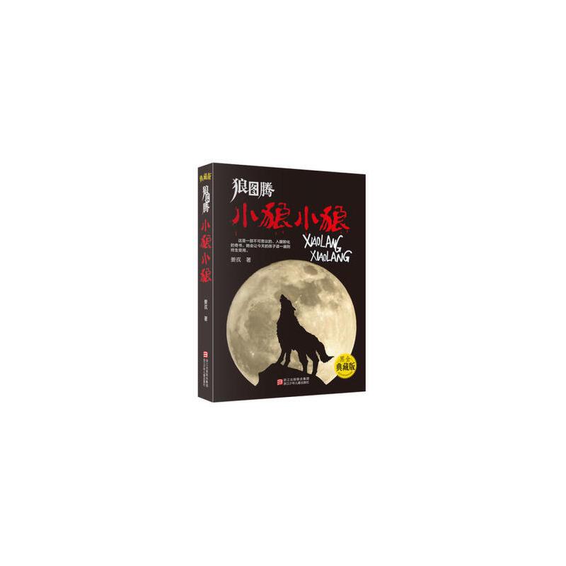 狼图腾:小狼小狼(黑金典藏版) 出版社直供 正版保障 联系电话:18816000332