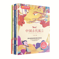包邮快乐读书吧三年级3年级中国古代寓言/克雷洛夫寓言/伊索寓言/阅读练习册全套4册套装 中译出版社