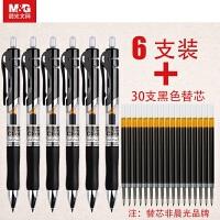 晨光文具K35中性笔0.5mm可按动签字笔3/6/12支量贩水笔学生办公用