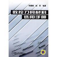 数控刀具材料选用手册 赵军 邓建新【稀缺旧书】【直发】