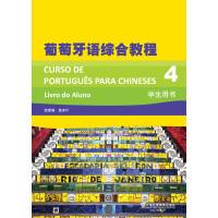 葡萄牙语综合教程(4)学生用书(附mp3下载)