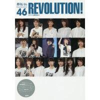 现货【深图日文】�圹啵矗� REVOLUTION! 榉坂46写真集 アイドル研究会 鹿砦社 日本原装进口 正版