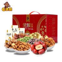 【巴灵猴_金猴送福1130g】坚果干果年货礼盒 8袋大礼包 公司集采100箱