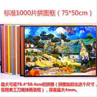 1000片拼图框30寸挂墙海报写真相框50*75cm木质底板送拼图胶水 30寸