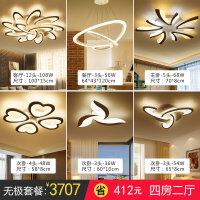 客厅灯套餐组合三室两厅简约现代大气个性led吸顶灯餐厅卧室灯具