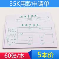 35K用款申请单申请书审批单通用会计凭证用品财务单据60页/本