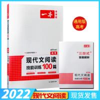 2022新版一本阅读题 高考现代文阅读技能训练100篇高考 第10次修订 附参考答案
