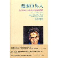 【二手书9成新】蓝围巾男人-W(英)马丁?盖福特9787532276899上海人民美术出版社
