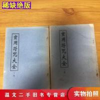 【二手九成新】实用符咒大全(上下)全二册不详不详