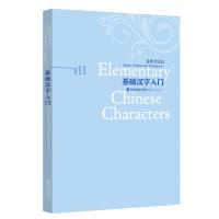 老外学汉语(Basic Chinese for Foreigners):基础汉字入门