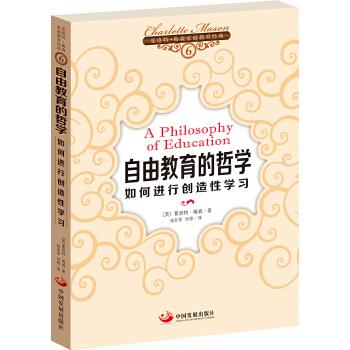 自由教育的哲学:如何进行创造性学习